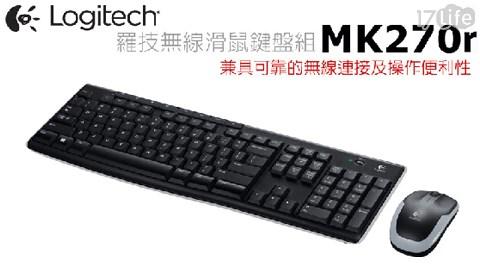 Logitech羅技-MK27017life 退貨R無線滑鼠鍵盤組