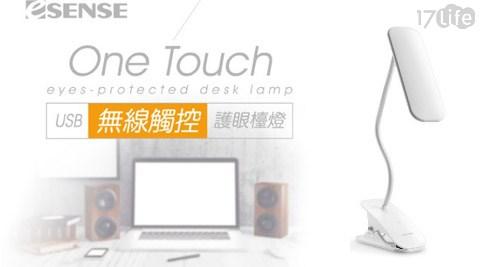 Esense逸盛/Esense/逸盛/11-UTD200 WH USB無線觸控護眼檯燈/護眼檯燈/無線觸控/檯燈