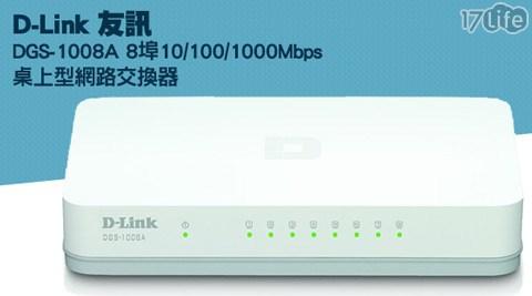 只要899元(含運)即可享有【D-Link 友訊】原價2,000元8埠10/100/1000Mbps桌上型網路交換器(DGS-1008A)只要899元(含運)即可享有【D-Link 友訊】原價2,000元8埠10/100/1000Mbps桌上型網路交換器(DGS-1008A)一台,保固三年。