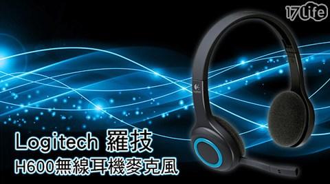 只要1,690元(含運)即可享有【Logitech 羅技】原價3,500元無線耳機麥克風(H600)只要1,690元(含運)即可享有【Logitech 羅技】原價3,500元無線耳機麥克風(H600)一入,保固期依原廠官網公告為主。