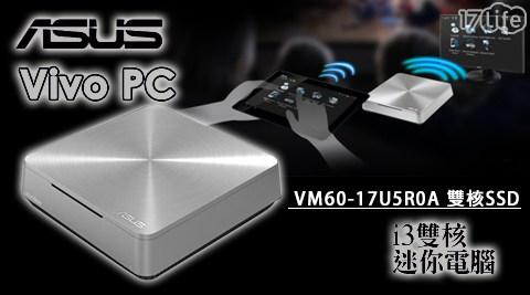 華碩-VIVO VM60 ilife 8 退貨3 VM60-17U5R0A雙核SSD迷你電腦1入