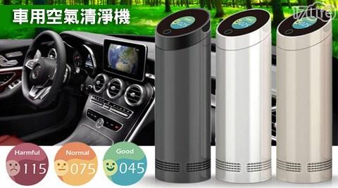 Omcare-車用空氣清淨機-OA002(唯一彩色螢幕即時顯示機型)