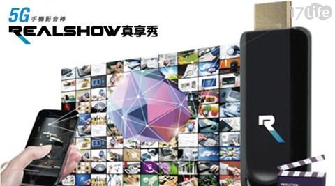 【RealShow 真享秀】/手機/影音棒
