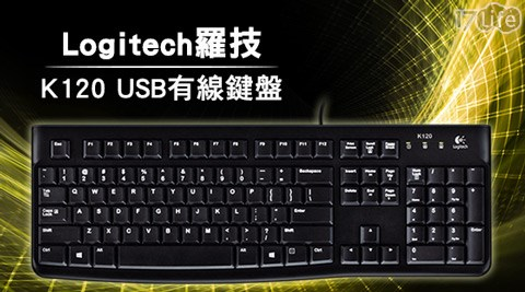 Logitec17life購物金h 羅技-USB有線鍵盤(K120)