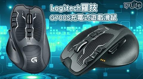 【Logitech 羅技】/G700S /充電式/遊戲滑鼠