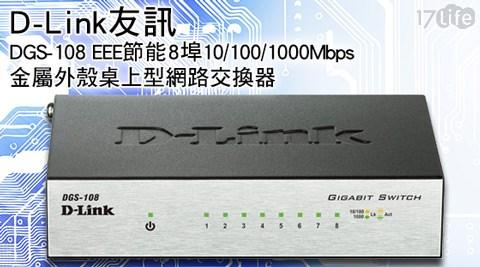 只要990元(含運)即可購得【D-Link友訊】原價2500元DGS-108 EEE節能8埠10/100/1000Mbps金屬外殼桌上型網路交換器(外接式電源供應器)1入,享3年保固。