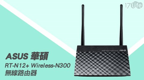【ASUS 華碩】 /RT-N12+ /Wireless-N300 /無線/路由器