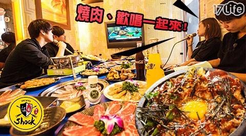 SHOCK燒肉/吃到飽/唱歌/包廂/海鮮鍋/燒烤/buffet