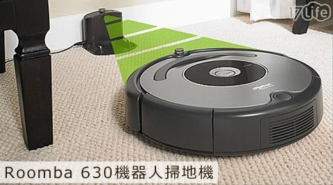 只要10,599元(含運)即可享有【iRobot】原價28,000元Roomba 630機器人掃地機 贈原廠邊刷3支+原廠濾網6片+防撞條+保護貼+清潔刷。