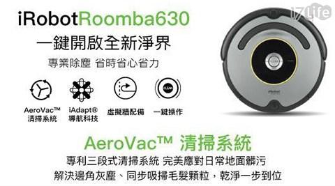 iRobot-Roomba 630機器人掃地機1台(贈原廠三腳邊刷3支+原廠濾網12片+清潔刷+防撞條),享15個月保固