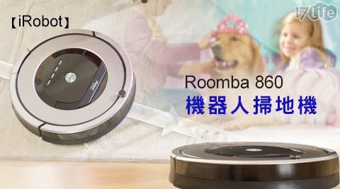 只要17,599元(含運)即可享有【iRobot】原價45,000元Roomba 860機器人掃地機贈原廠三腳邊刷4支+原廠HEPA濾網6片+清潔刷+防撞條+保固15個月。
