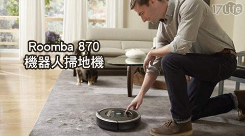 iRobot-Roomba 870機器人掃地機+贈原廠HEPA濾網4片+原廠三腳邊刷4支+清潔刷+保護貼+17life一起生活防撞條