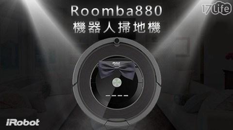 只要20,599元(含運)即可享有【iRobot】原價59,990元Roomba 880機器人掃地機1台(贈原廠三腳邊刷4支+原廠HEPA濾網6片+清潔刷+防撞條),享15個月保固!