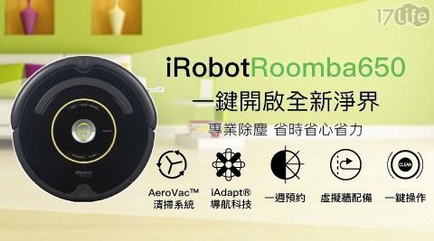 只要11,599元(含運)即可享有【iRobot】原價29,990元Roomba 650變壓充電座合體版贈原廠三腳邊刷3支+原廠濾網12片+清潔刷+防撞條+保固15個月。