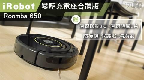只要11,999元(含運)即可享有【iRobot】原價29,990元Roomba 650變壓充電座合體版(贈原廠邊刷3支+原廠濾網6片+防撞條+保護貼+清潔刷+保固15個月)。