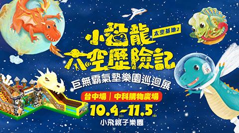 小恐龍太空歷險記氣墊展-早鳥台中場/太空/小恐龍/氣墊/親子/台中