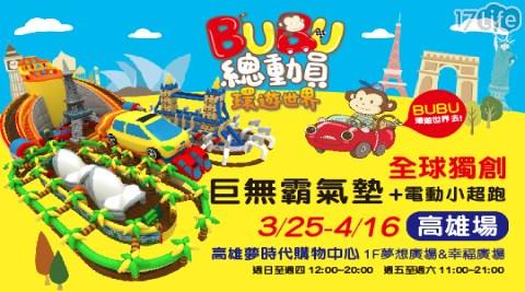BuBu總動員巨無霸氣墊展-高雄場早鳥/巨無霸氣墊/bubu總動員/bubu/氣墊/夢時代
