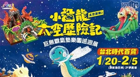 太空基地2-小恐龍太空歷險記(台北時代百貨場)/太空基地/小恐龍/時代百貨