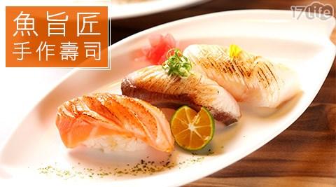 魚旨匠手作壽司-雙人和食套餐