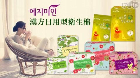 禮知美人-韓國漢方衛生棉/護墊/暖宮包系列