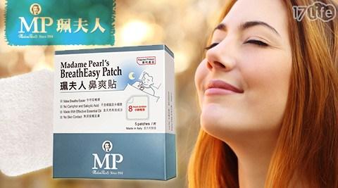 平均每盒最低只要185元起(含運)即可享有珮夫人呼吸的好幫手 鼻爽貼2盒/4盒/8盒。
