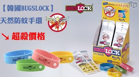 韓國BUGSLOCK-天然防蚊手環