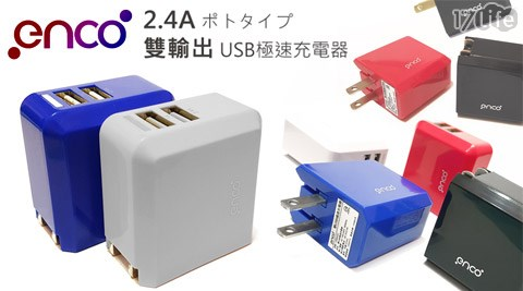 BSMI認證國際電壓通用2.4A USB極速充電器