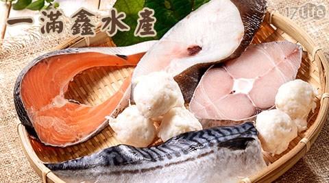 一滿鑫水產-超值澎湃鮮魚禮盒