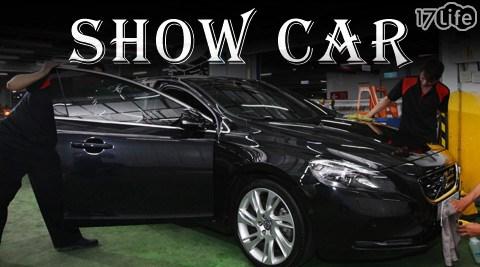 Show car 秀卡汽車美容