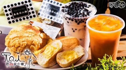 泰泰茶水攤/飲料/奶茶/爆漿/下午茶/五分埔/泰式/奶蓋