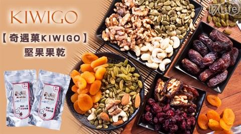 平均每包最低只要62元起(5包免運)即可購得【奇遇菓 KIWIGO】堅果果乾1包/5包/10包,多口味任選。