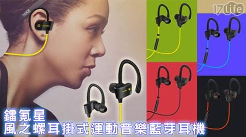 鐳氪星-風之螺耳掛式運17life現金券序號動音樂藍芽耳機