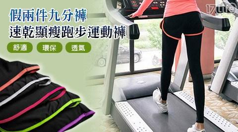 平均每件最低只要259元起(含運)即可購得假兩件九分褲速乾顯瘦跑步運動褲任選1件/2件,顏色:紫/橘/黃/紅/白,尺寸:M/L。