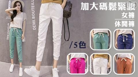 平均每件最低只要269元起(含運)即可購得多尺碼鬆緊腰棉麻百搭休閒褲1件/2件/4件/6件/8件,多色多尺寸任選。