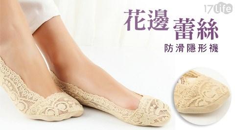 蕾絲/防滑/隱形襪/襪子/襪/蕾絲襪/蕾絲隱形襪