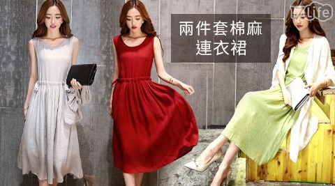 超值經典搭配兩件套棉麻連衣裙