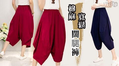棉麻/寬鬆/闊腿褲/寬口褲/寬褲