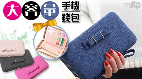 韓版/大容量/手機/錢包/手機包