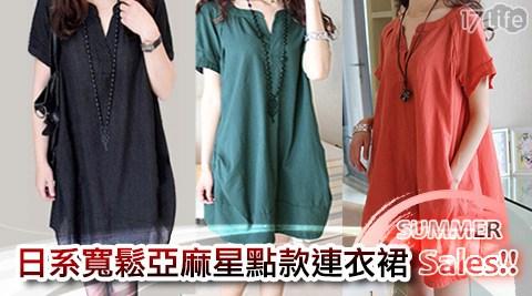 平均每件最低只要273元起(含運)即可享有日系寬鬆亞麻星點款連衣裙1件/2件/4件,顏色:黑/綠/橘,尺寸:M/L/XL/XXL。