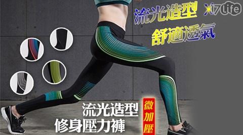 多尺碼流光造型修身機能運動壓力褲