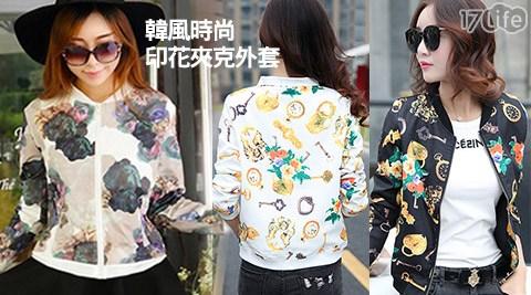 平均每件最低只要250元起(含運)即可購得韓風時尚休閒印花夾克外套任選1件/2件/4件,款式:黑鑰/白鑰/印花白,尺寸:M/L/XL/XXL。