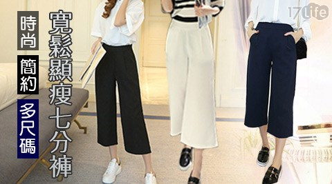 時尚簡約多尺碼寬鬆顯瘦七分褲