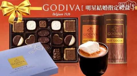 GODIVA-巧克力餅乾系列/禮餅禮盒/熱可可系列
