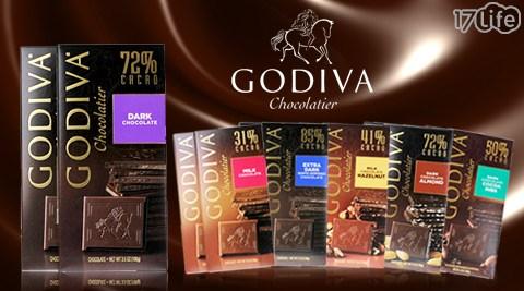 平均每組最低只要229元起(含運)即可購得【GODIVA】10片巧克力磚系列1組/3組/6組/10組(100g/組),品項:31%牛奶巧克力磚/72%杏仁黑巧克力磚/41%榛果牛奶巧克力磚/85%黑巧克力磚/72%黑巧克力磚/50%可可豆巧克力磚。