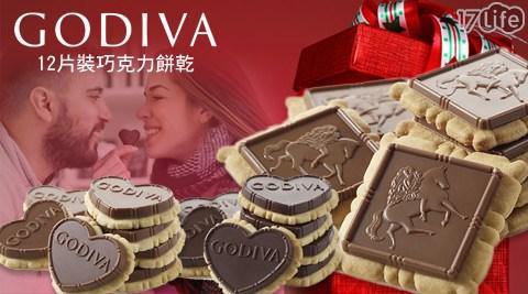 平均每盒最低只要339元起(2盒免運)即可享有【GODIVA】12片裝巧克力餅乾1盒/4盒,口味:心型松露黑巧克力/經典牛奶巧克力/草莓心型牛奶巧克力。
