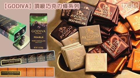 只要189元起即可享有【GODIVA】原價最高3,720元頂級巧克力系列:(A)頂級巧克力條1條/(B)珍珠鐵盒巧克力球-4盒/8盒/(C)蝴蝶餅乾-1盒/8盒/12盒/(D)頂級純巧克力片1組(24片/組),多口味任選。