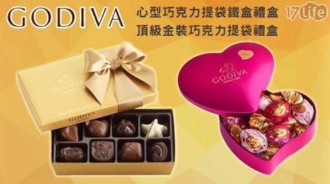 只要690元起(含運)即可享有【GODIVA】原價最高2,200元心型巧克力提袋鐵盒禮盒/頂級金裝巧克力提袋禮盒:1盒/2盒。