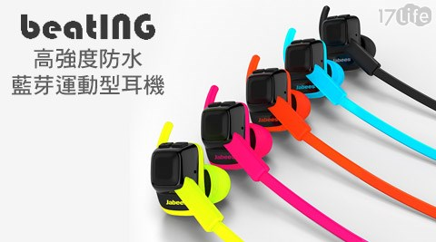 Jabees-BeatING IPX4高強度防水藍芽運動型耳機