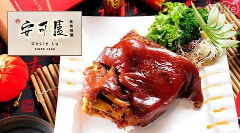 UncleLu安可盧萬巒豬腳/豬腳/外帶/肉/年菜/禮盒