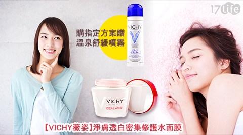 VICHY薇姿-淨膚透白密集修護水面膜(75ml+15ml)